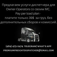 Ищем Owner Operators with MC